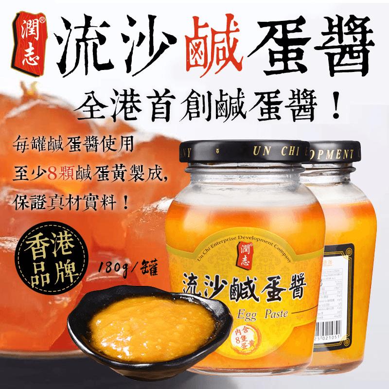 香港火紅流沙鹹蛋黃拌醬,今日結帳再打85折!