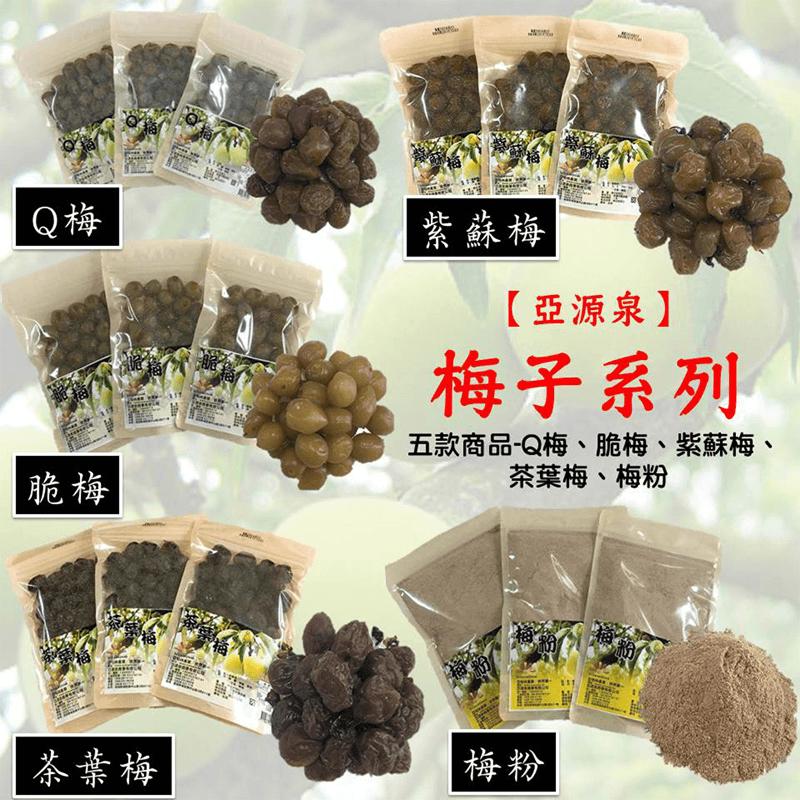 嚴選高山茶蜜餞梅子系列,限時7.2折,請把握機會搶購!