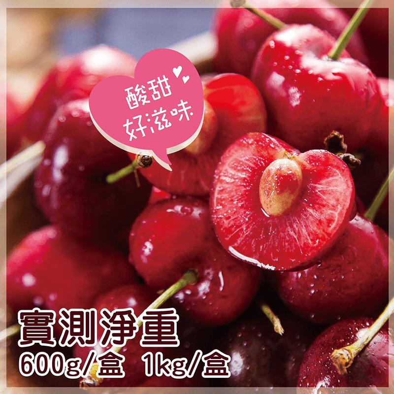美國華盛頓9.5R櫻桃禮盒,限時3.5折,請把握機會搶購!