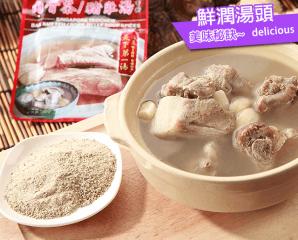 新加坡肉骨茶豬肚湯香料,限時5.6折