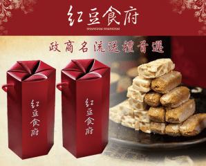 紅豆食府年節團圓禮盒,限時5.5折,今日結帳再享加碼折扣