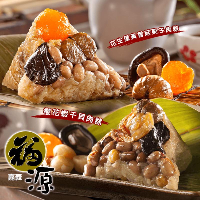 嘉義福源栗子/干貝肉粽,限時破盤再打82折!