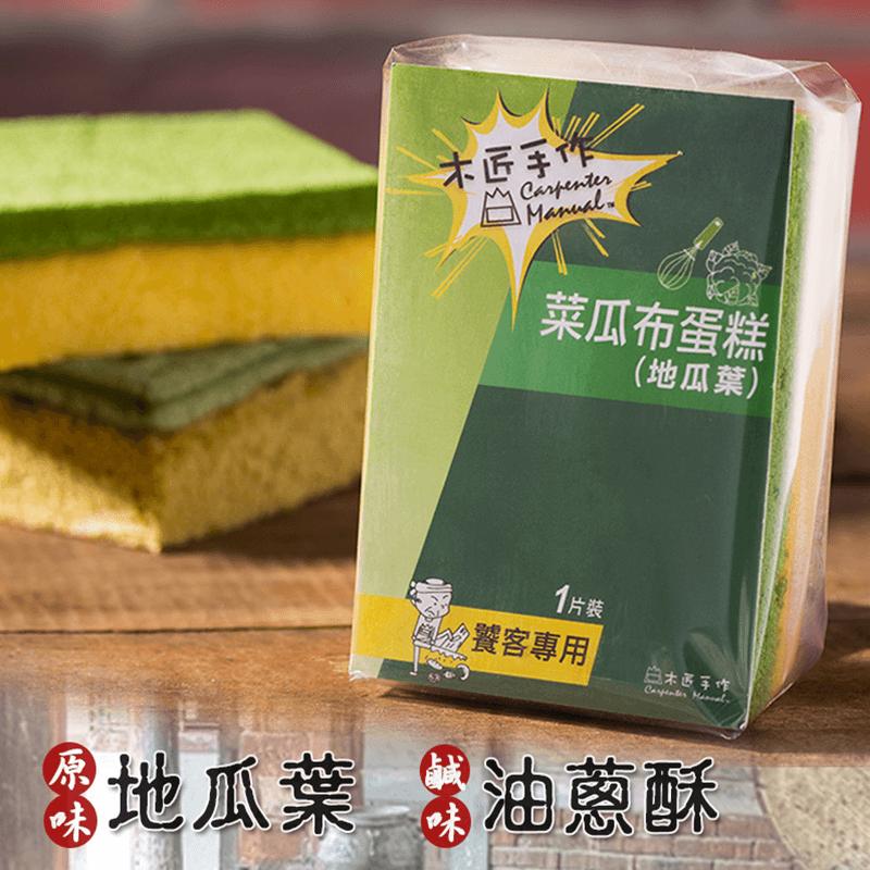 木匠手作創意菜瓜布蛋糕,本檔全網購最低價!