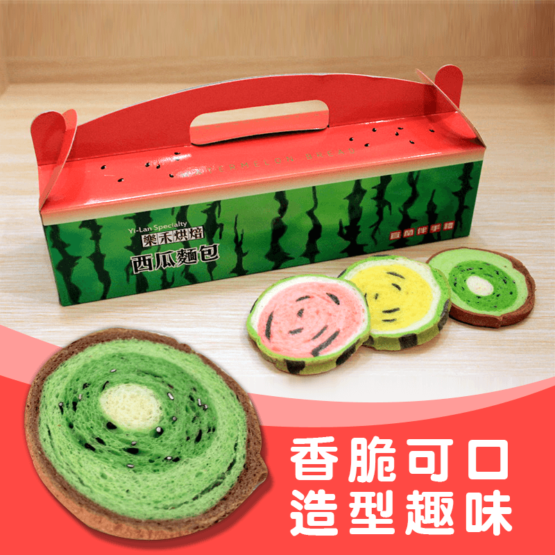 樂禾西奇造型餅乾禮盒,本檔全網購最低價!