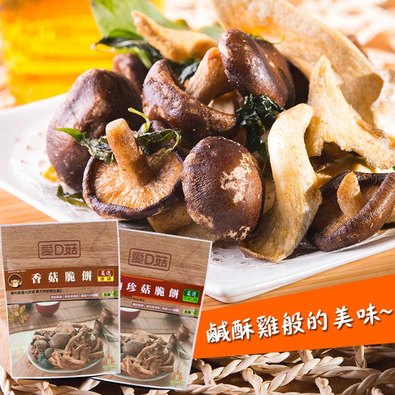 爱D菇健康零食菇菇脆饼,今日结帐再打85折!