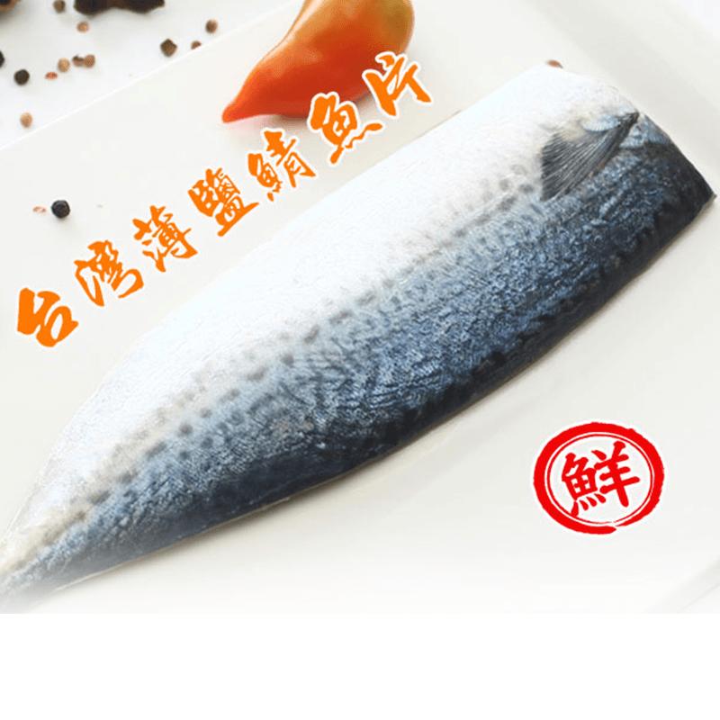 大規格頂級台灣薄鹽鯖魚,本檔全網購最低價!