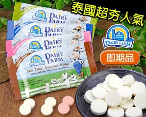 泰國泰瑞農場牛奶片,限時2.5折,今日結帳再享加碼折扣