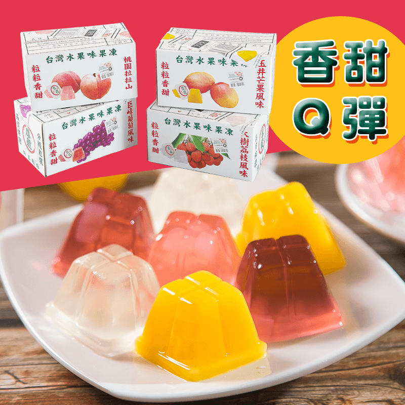 台灣特色水果箱蒟蒻果凍,今日結帳再打85折!