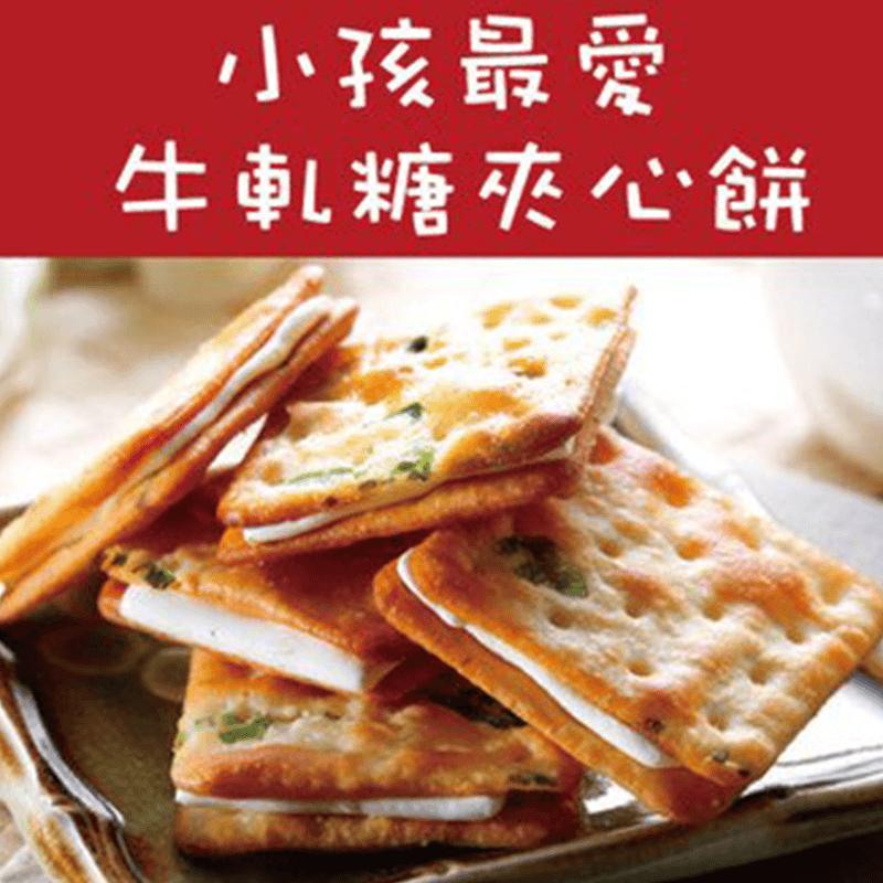 喜之坊牛軋糖夾心餅禮盒,本檔全網購最低價!