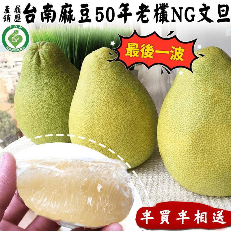 麻豆50年老欉NG文旦禮盒,限時3.1折,請把握機會搶購!