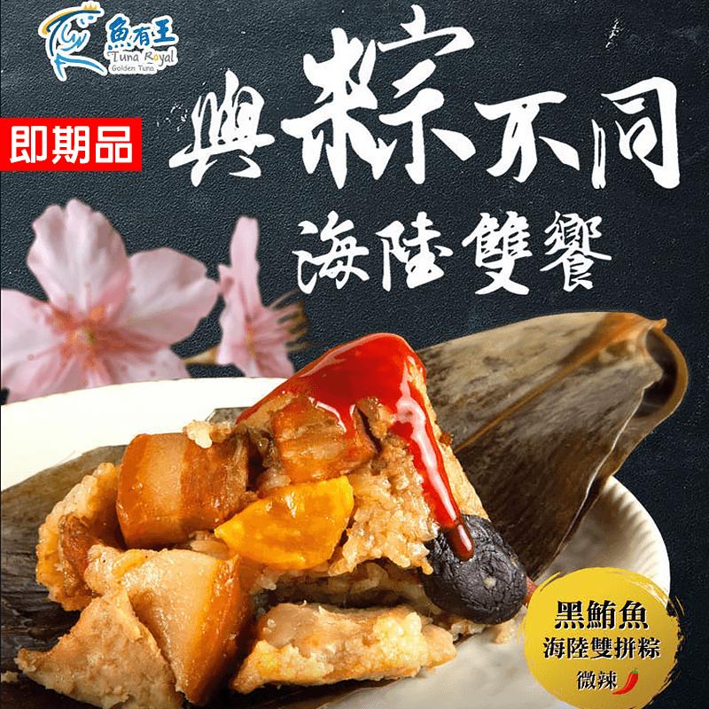 魚有王黑鮪魚海陸雙拼粽,今日結帳再打85折!