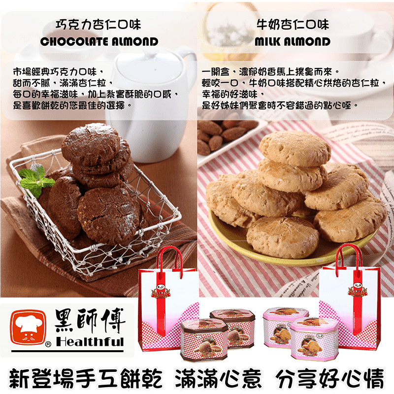 黑師傅杏仁手工餅乾禮盒,本檔全網購最低價!