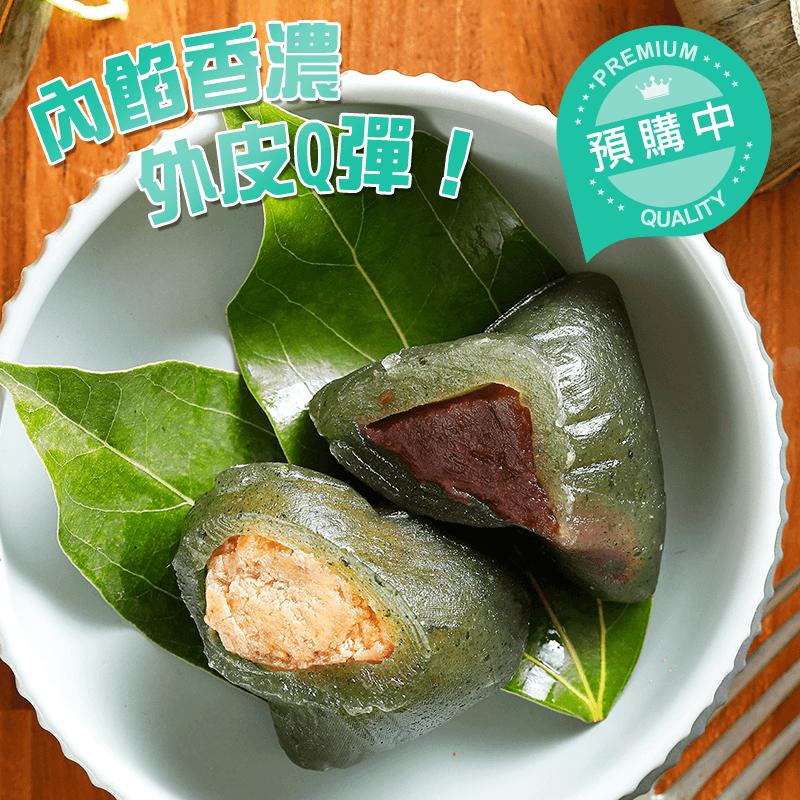 紅豆/花生艾草冰粽禮盒,今日結帳再打85折!