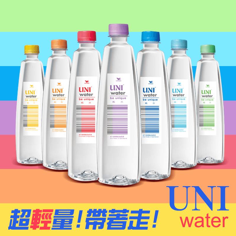 統一Uni-Water 550ML24瓶,本檔全網購最低價!