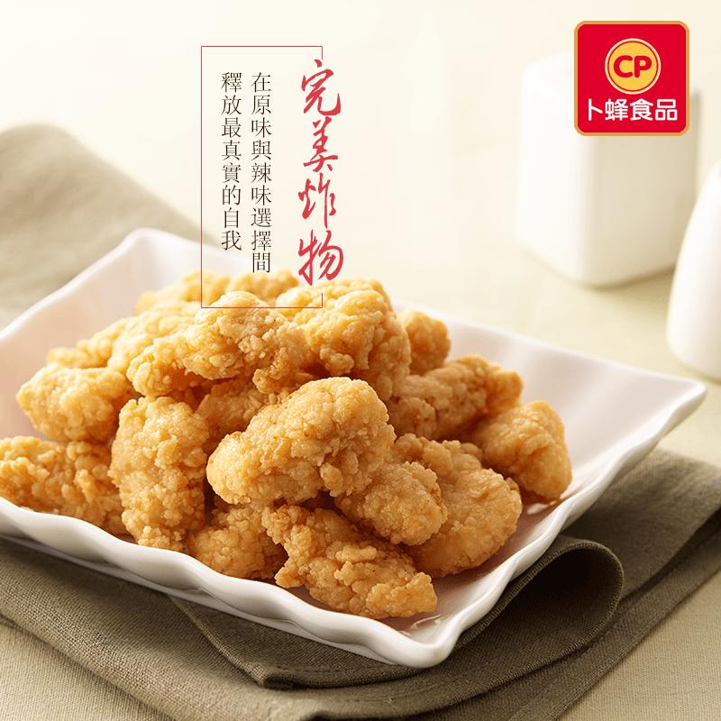 卜蜂鮮嫩無骨鹽酥雞系列,限時5.1折,請把握機會搶購!