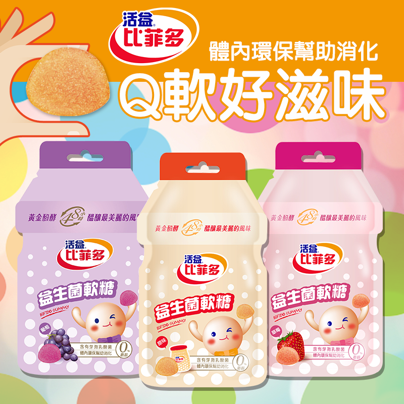 味全超軟Q比菲多益生菌軟糖,限時7.7折,請把握機會搶購!