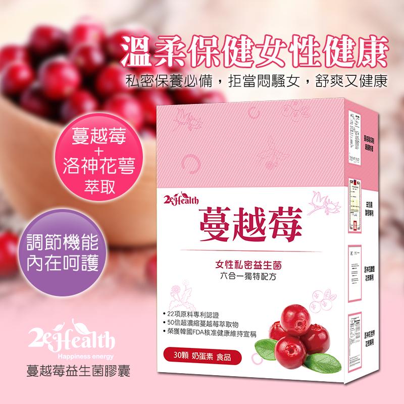 蔓越莓健康益生菌膠囊,限時破盤再打8折!