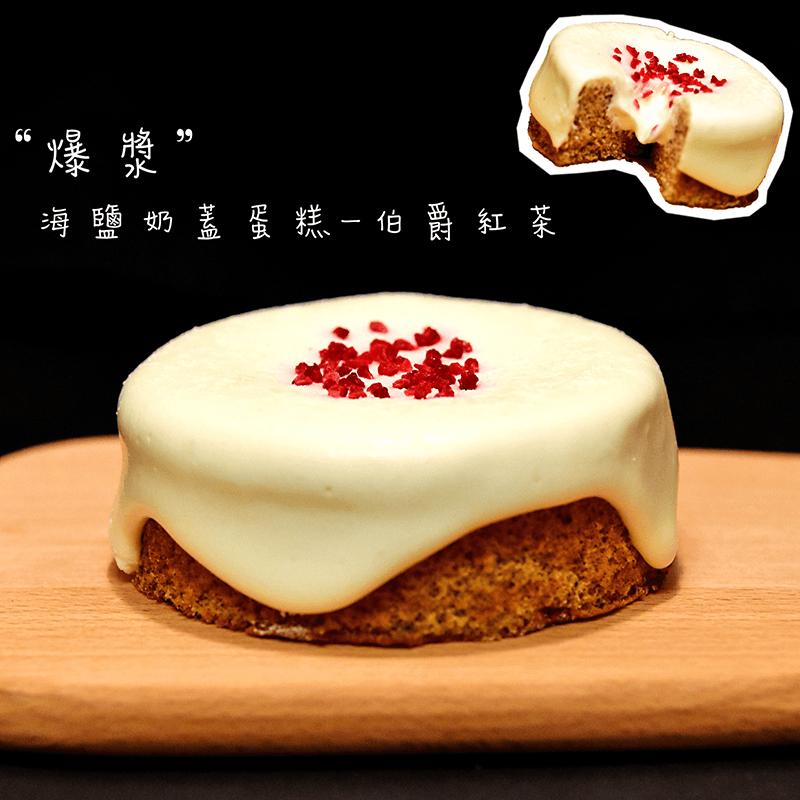 奧瑪烘培爆漿海鹽奶蓋伯爵茶蛋糕,今日結帳再打85折!