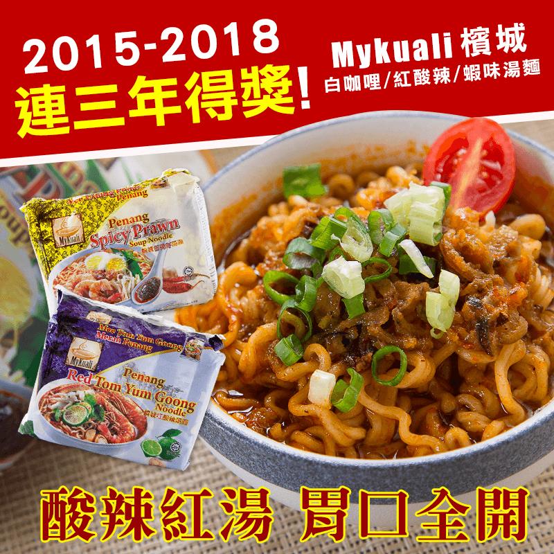 檳城Mykuali白咖哩/紅酸辣/蝦味湯麵,限時6.2折,請把握機會搶購!