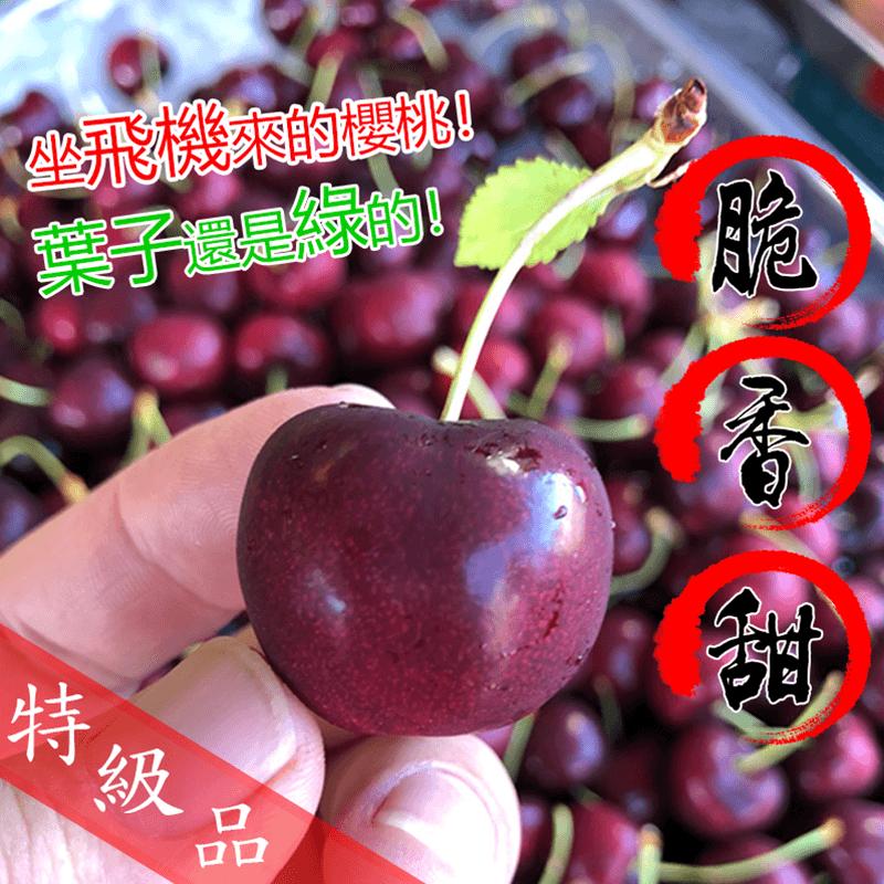 美國空運鮮甜大櫻桃9.5R,限時5.4折,請把握機會搶購!
