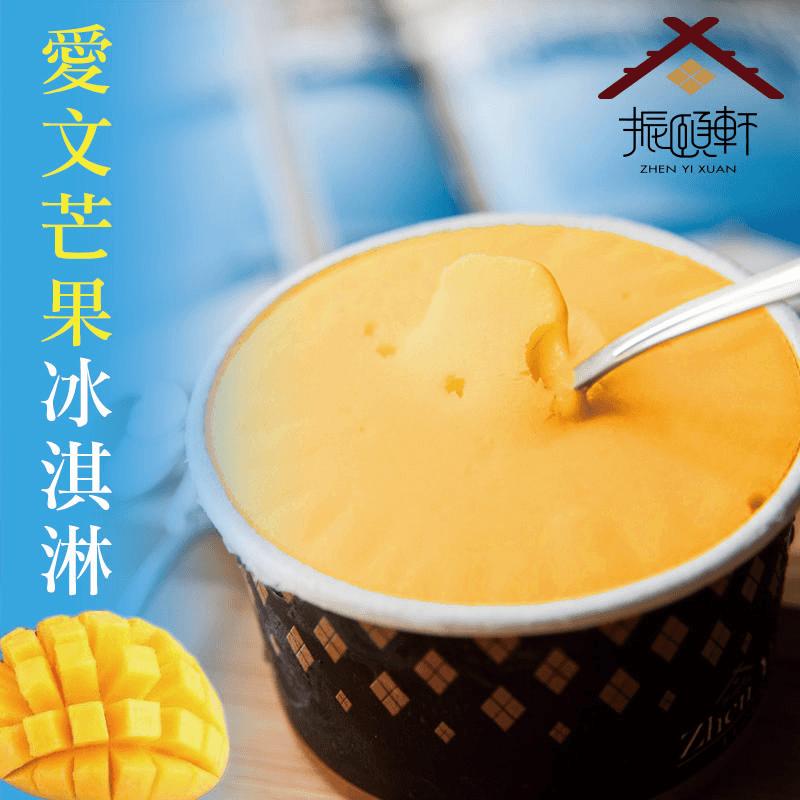 振頤軒愛文芒果冰淇淋,本檔全網購最低價!