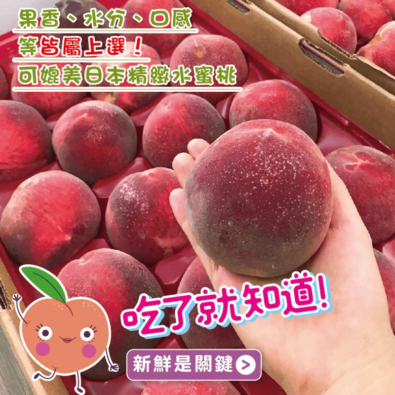 加州桃仙子水蜜桃禮盒,限時5.7折,請把握機會搶購!