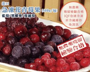 進口冷凍鮮甜花青莓果,限時6.2折,今日結帳再享加碼折扣