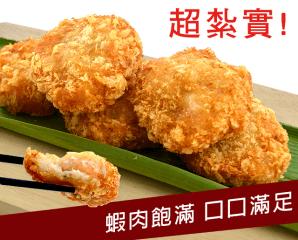 超脆鮮甜黃金泰式蝦餅,限時3.0折,今日結帳再享加碼折扣