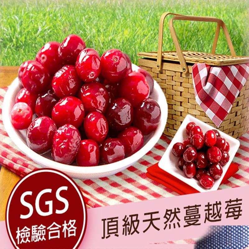 美國天然野生鮮採蔓越莓,今日結帳再打85折