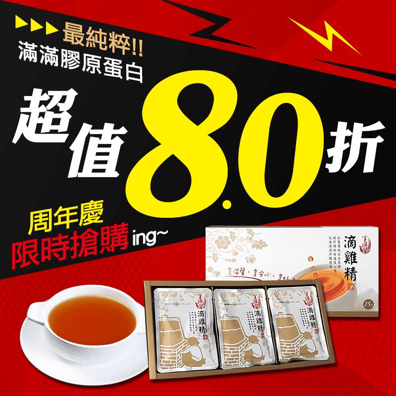 享溫馨養生純滴雞精禮盒,本檔全網購最低價!