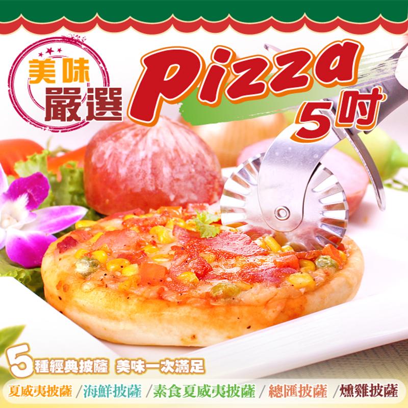 蔥阿嬸超激省五吋披薩,限時破盤再打82折!
