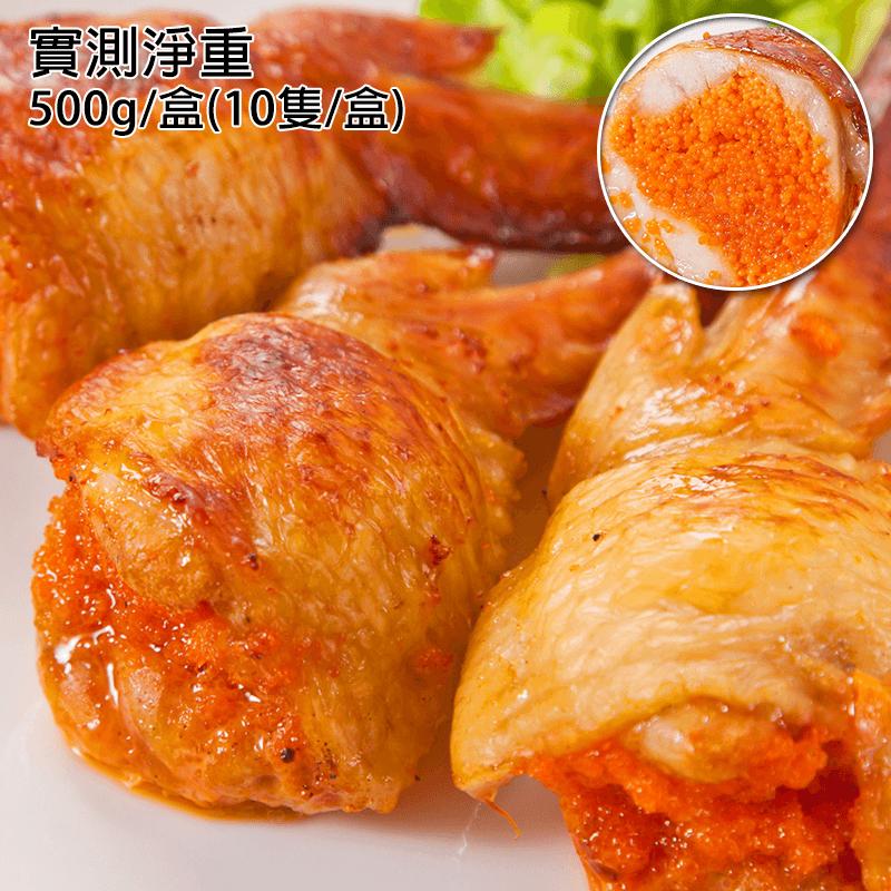 嚴選頂級美味明太子雞翅,今日結帳再打99折!