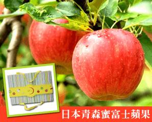 日本青森蜜富士蘋果禮盒,限時5.8折,今日結帳再享加碼折扣