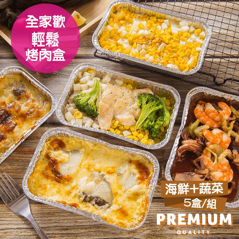 輕鬆烤肉海鮮蔬菜盒,今日結帳再打85折!