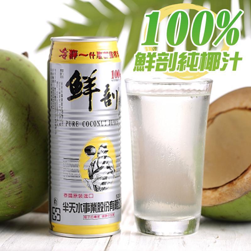 泰國半天水純椰子水,今日結帳再打85折!