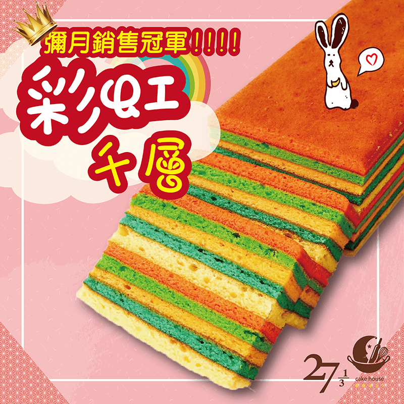 香甜手工彩虹千層蛋糕,限時5.6折,請把握機會搶購!