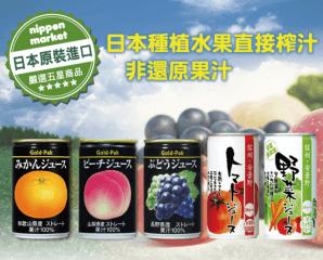 日本非濃縮新鮮直榨果汁,限時7.6折,今日結帳再享加碼折扣