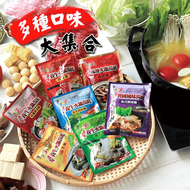 東方韻味火鍋湯底包系列,本檔全網購最低價!