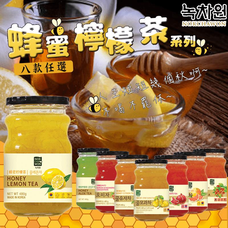 Nokchawon韓國綠茶園蜂蜜茶系列,限時破盤再打82折!
