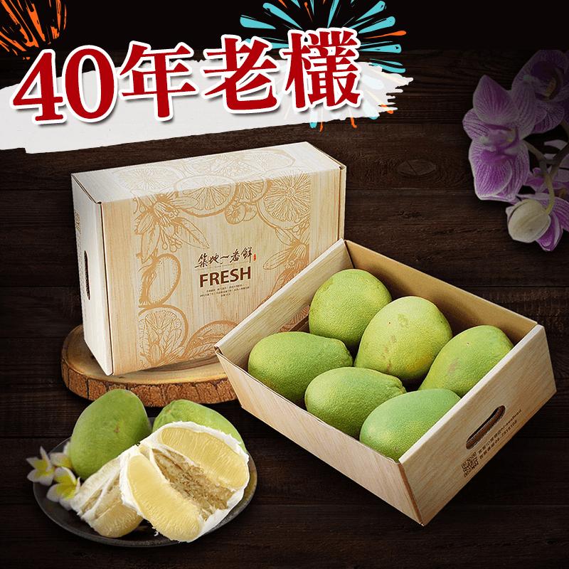 40年老欉麻豆文旦禮盒,限時7.3折,請把握機會搶購!