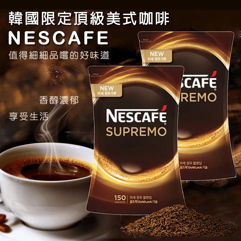 雀巢Nescafe頂級美式咖啡,今日結帳再打85折!