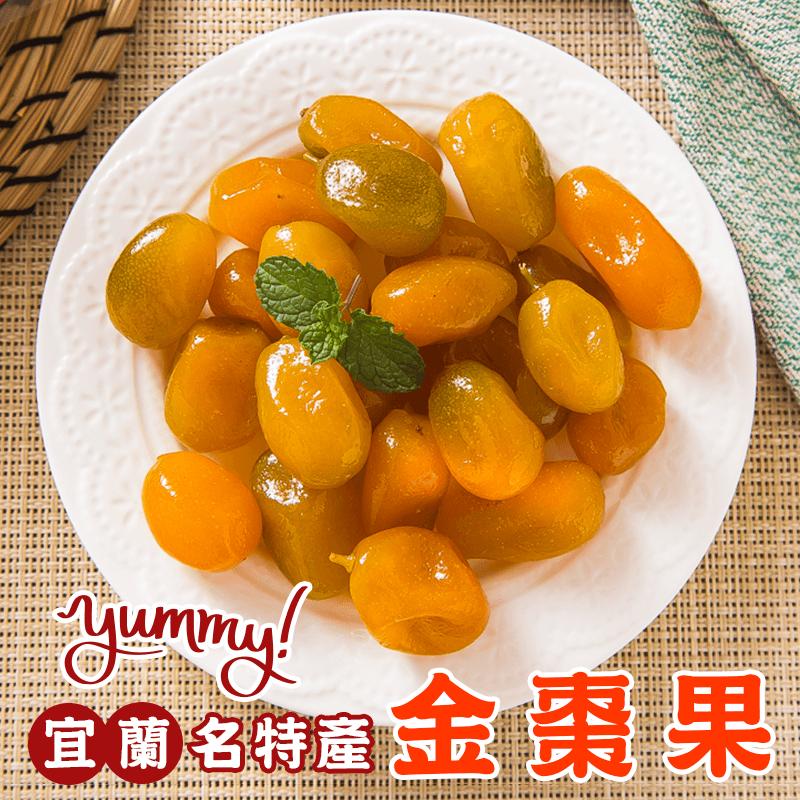 宜兰名特产金枣果蜜饯,限时7.6折,请把握机会抢购!