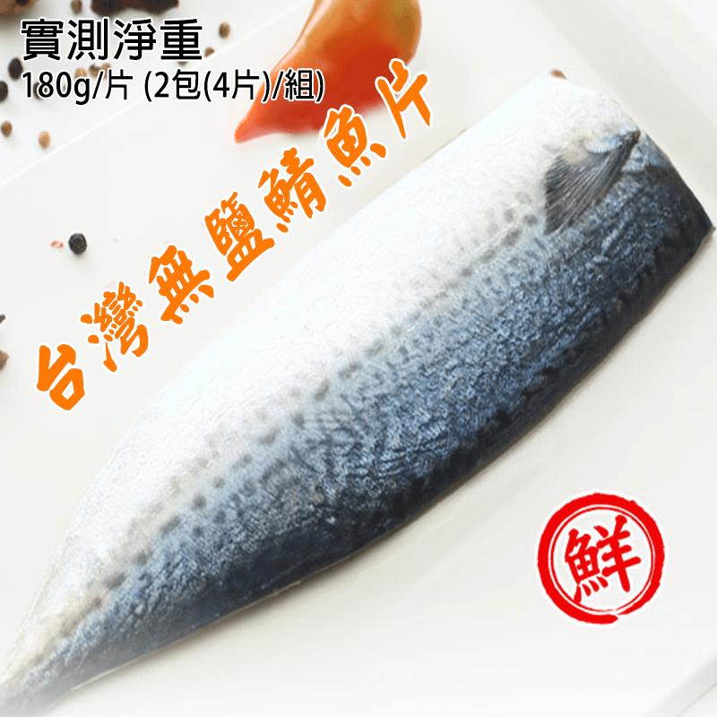 台灣新鮮無鹽鯖魚片,限時破盤再打8折!
