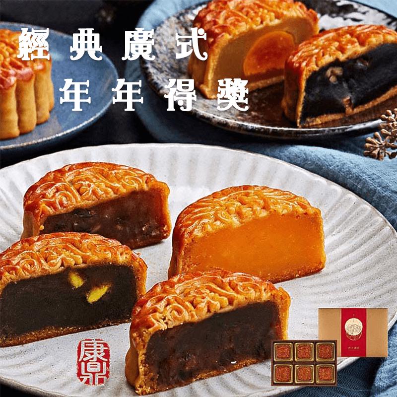 康鼎廣式奶黃月餅禮盒,限時6.8折,請把握機會搶購!
