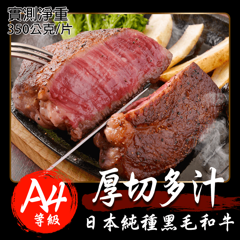 日本A4純種黑毛和牛牛排,限時破盤再打78折!