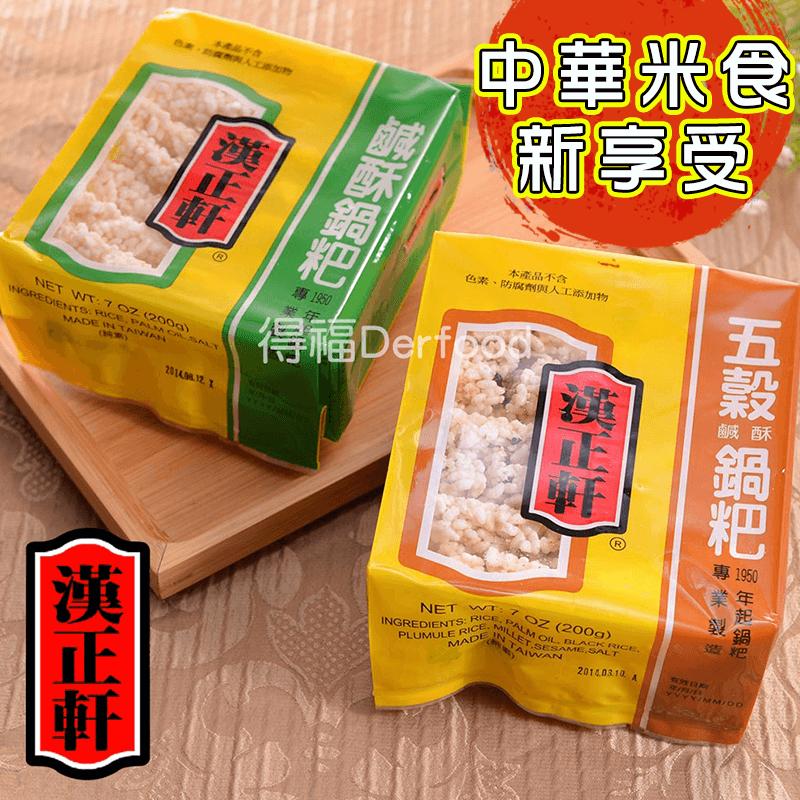 漢正軒香酥點心鍋粑,本檔全網購最低價!