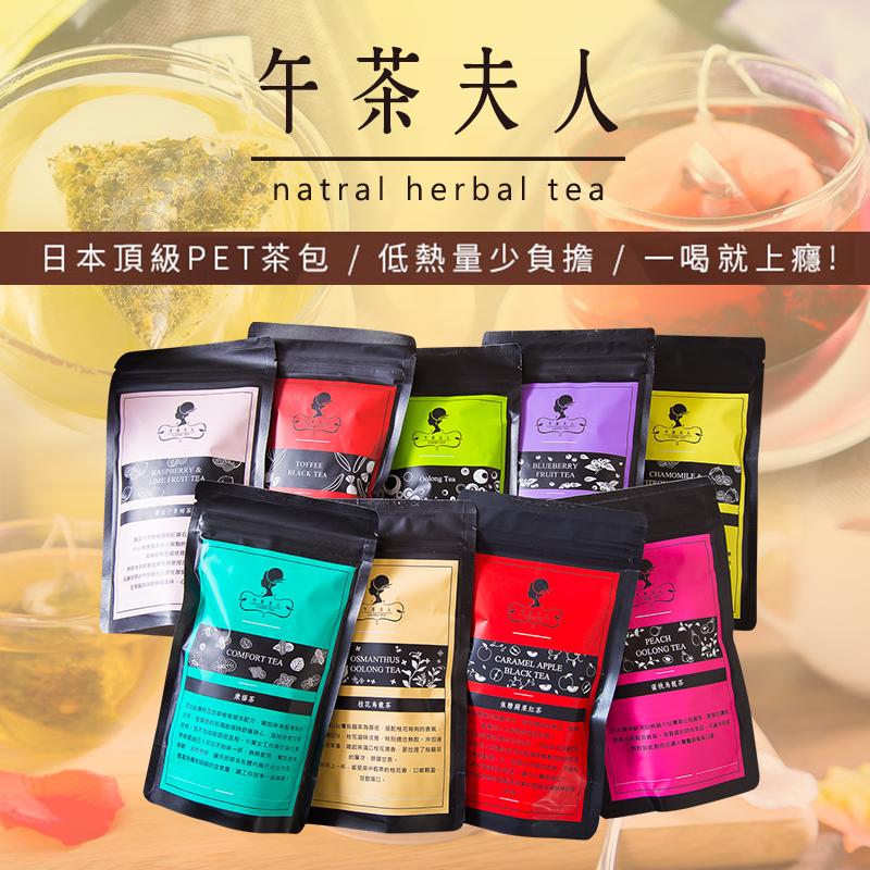 午茶夫人三角立體茶包組,本檔全網購最低價!