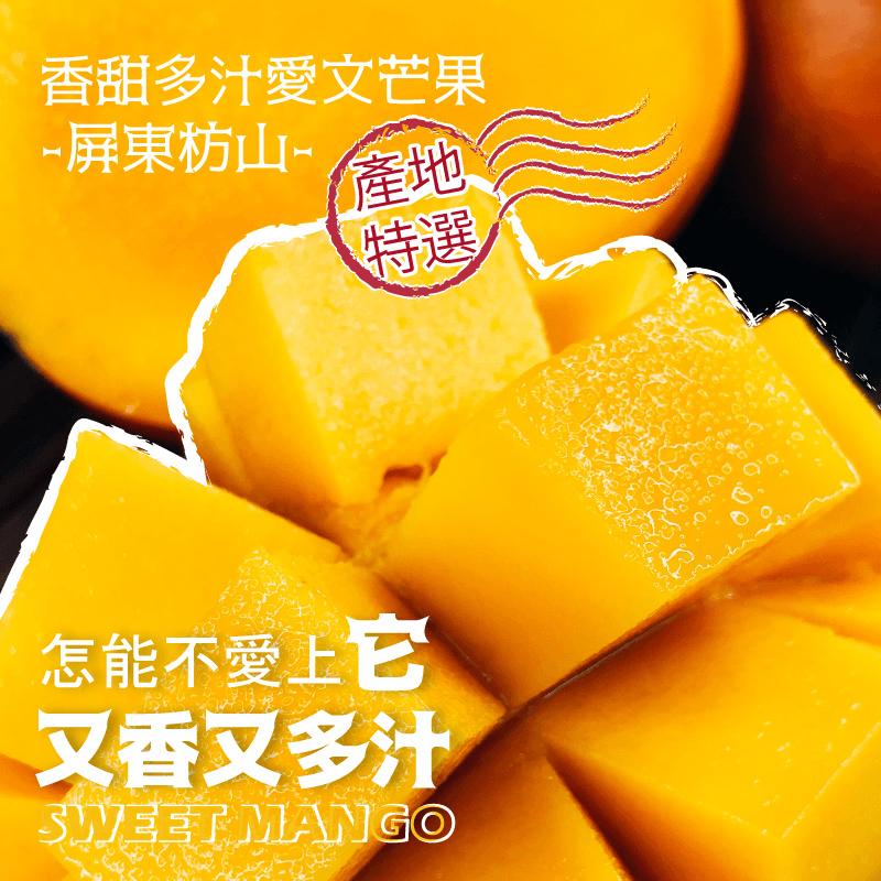 屏東枋山甜在心愛文芒果,限時5.9折,請把握機會搶購!