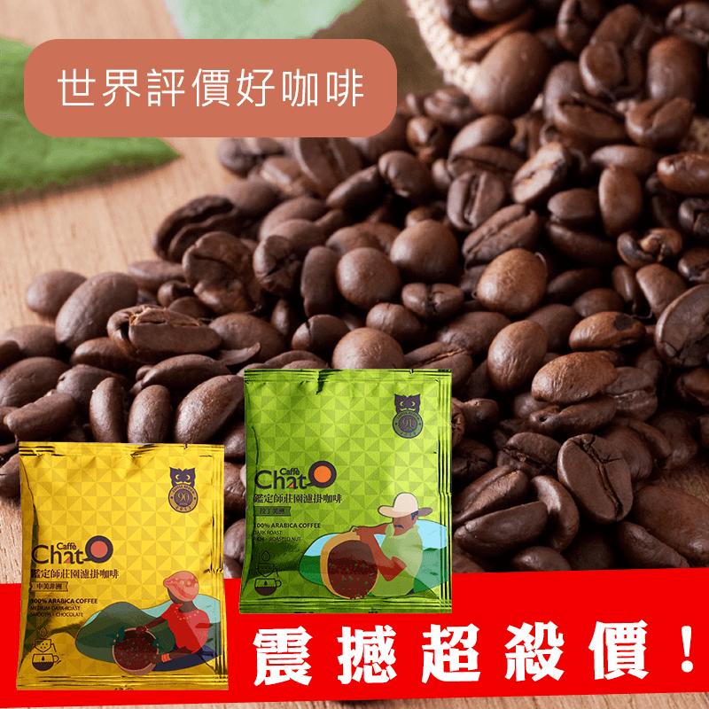 Caffè Chat 咖啡講莊園鑑定濾掛咖啡,限時3.5折,請把握機會搶購!