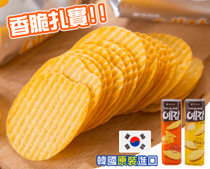 韓國好麗友烘培洋芋片,限時7.5折,請把握機會搶購!